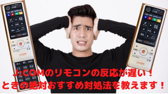 J:COMのリモコンの反応が遅い!ときの絶対おすすめ対処法を教えます!
