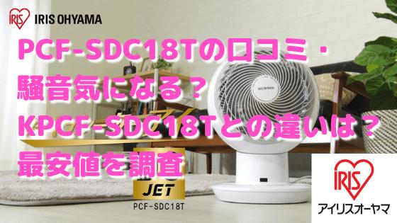 PCF-SDC18Tの口コミ・騒音気になる?KPCF-SDC18Tとの違いは?最安値を調査