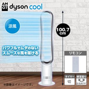 ダイソン Cool AM07 タワーファンの特徴