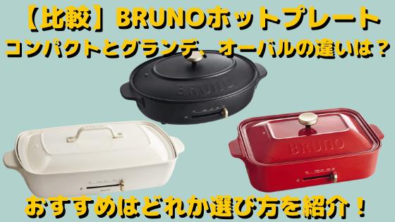 【比較】BRUNOホットプレートコンパクトとグランデ、オーバルの違いは?おすすめはどれか選び方を紹介!