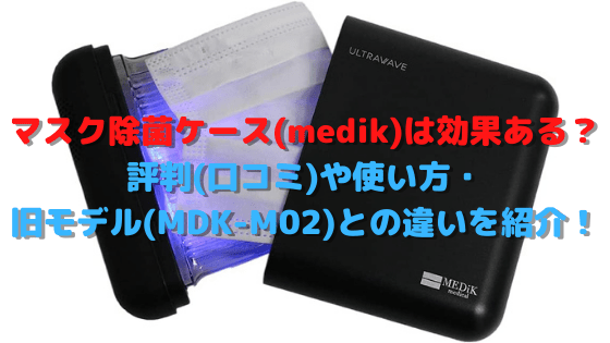 マスク除菌ケース(medik)は効果ある?評判(口コミ)や使い方・旧モデル(MDK-M02)との違いを紹介!